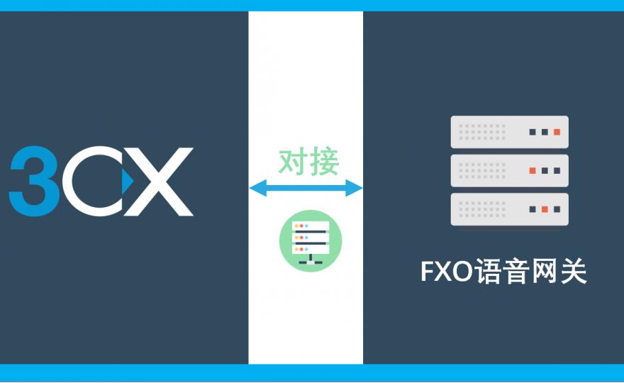 3CX配合FXO网关呼入呼出