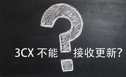 3CX 无法接收 V16 更新怎么办