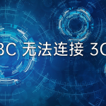 3CX SBC 无法连接 PBX