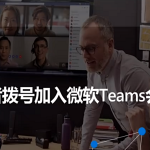Teams会议参与者电话加入会议