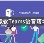 微软Teams语音落地介绍