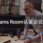 微软Teams Room认证会议室设备
