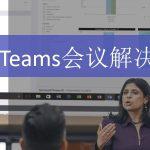 微软Teams会议室解决方案