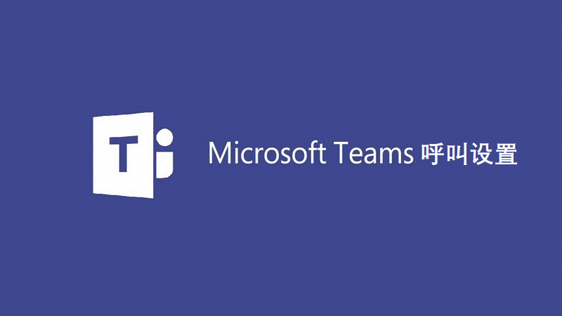 管理微软Teams里的呼叫设置
