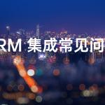 3CX 与 CRM 集成常见问题