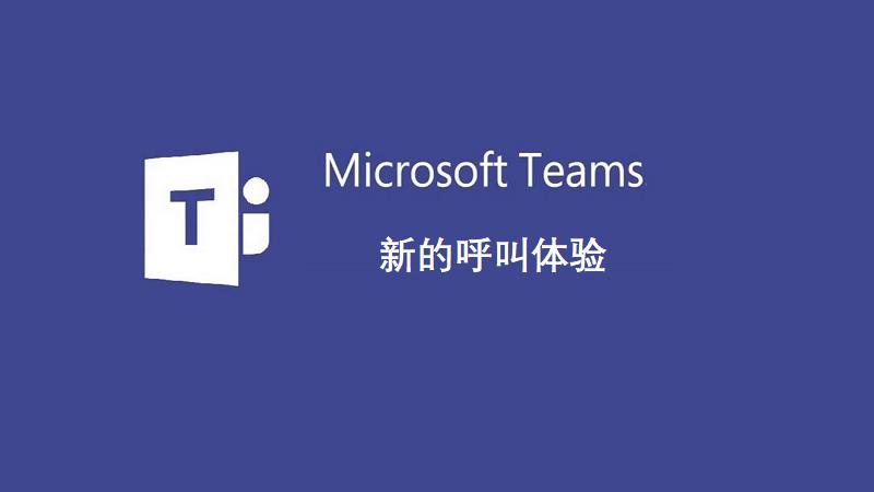 了解微软Teams新的呼叫体验