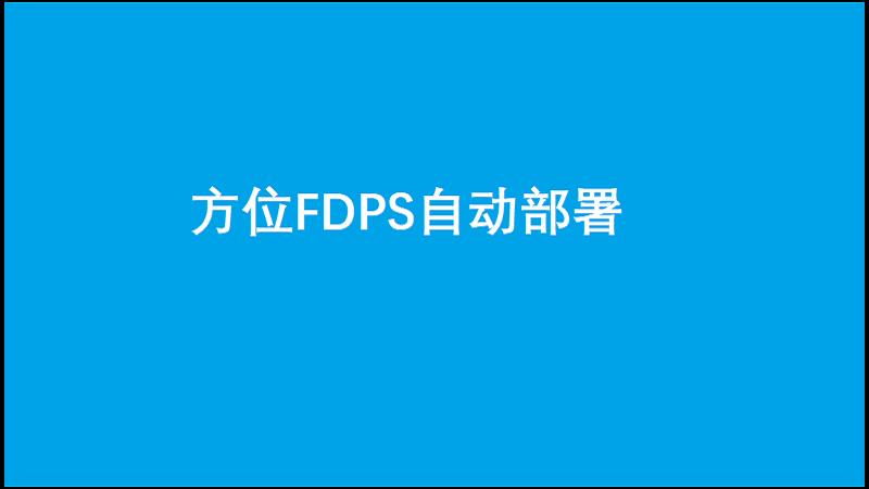 方位FDPS实现方位话机的远程自动部署